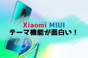 Mi Note 10 lite/Redmi Note 9Sのテーマ機能が面白い!カスタマイズ要素がかなり豊富!【MIUI】