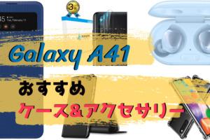 Galaxy A41おすすめケース