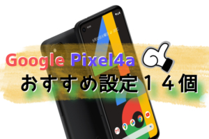 Google Pixel4a おすすめ設定