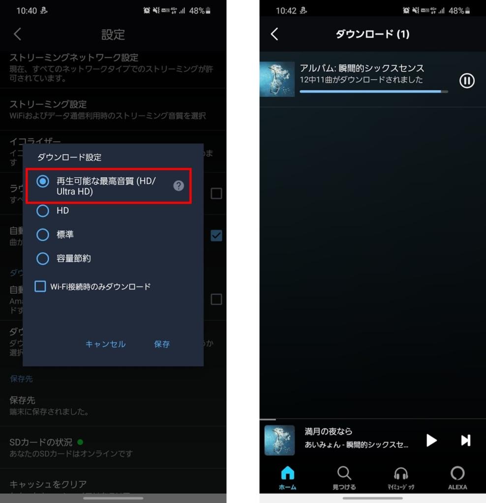 左:Amazon Music HDのダウンロード設定 右:ダウンロード画面