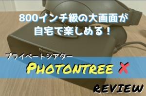 Photontree Xのレビュー