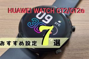 HUAWEI WATCH GT2 おすすめ設定