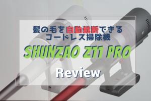 shunzao Z11 Proのレビュー|髪の毛の絡まらない画期的なコードレス掃除機!