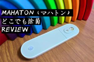 気軽に持ち運べる除菌器『Mahaton(マハトン)どこでも除菌』は新生活のパートナー
