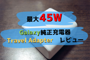 Travel Adapter レビュー