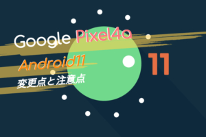 Pixel4a Android11