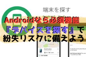 デバイスを探す Android