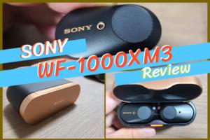 SONY WF-1000XM3のレビュー|これで2万円前後なんてコスパ抜群だぞ!
