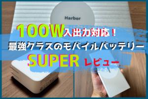 最強クラスのモバイルバッテリー「SUPER」のレビュー|100W入出力で別次元の快適さ!