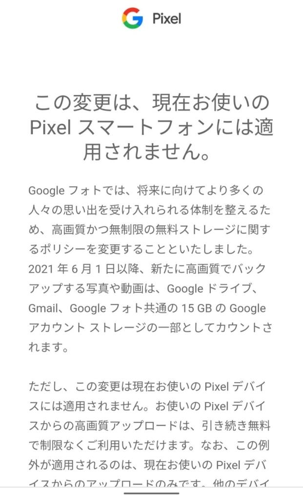 Pixelユーザーへの案内