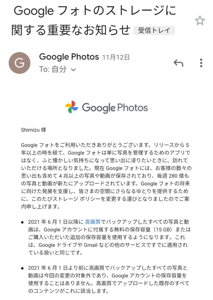 Googleフォト 有料化