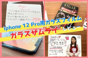 iphone12 Pro  ガラスザムライのガラスフィルムを試す! OVER'sさんの丁寧さに驚愕!