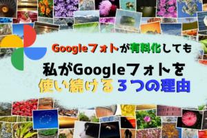 Googleフォトが有料化しても、私はGoogleフォトを使い続ける3つの理由