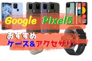 Google Pixel5と一緒に使いたい!おすすめケース・アクセサリーを厳選してご紹介!