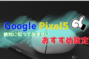 Pixel5 おすすめ設定