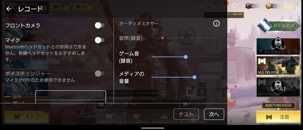 スクリーンレコード