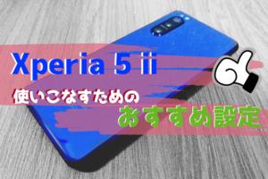 Xperia5 ⅱ おすすめ設定