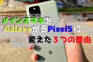 メインスマホをGalaxyからPixel5に変えた3つの理由