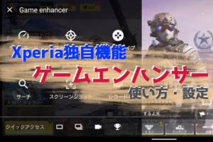 Xperiaのゲームエンハンサーとは?使い方や設定方法、裏技的な使い方について解説