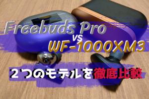 『WF-1000XM3』と『Freebuds Pro』の比較|コスパ最高イヤホンはどっちが買いなのか?