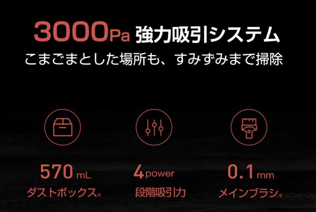 3000Paの強力な吸引力