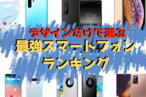 価格やスペックは関係なし!デザインだけで選ぶ最強スマートフォン!一番かっこいいスマートフォンはなに?