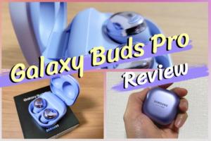 Galaxy Buds Proのレビュー|強力なノイキャンを搭載!デザイン・音質共に順当な進化を感じる1台