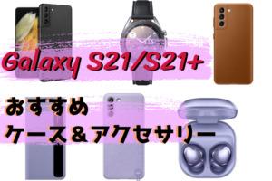 Galaxy S21おすすめケース・アクセサリー