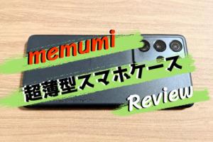 memumi review