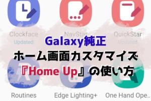 【Galaxy】ホーム画面やアプリ画面のグリッド数をカスタマイズ『Home Up』の使い方
