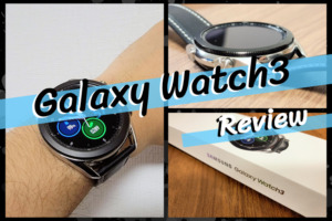 Galaxy Watch3(45mm)のレビュー|回転ベゼルが楽しく完成度が高いが価格も高い