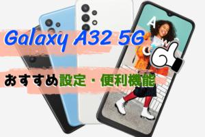 Galaxy A32 5G おすすめの使い方
