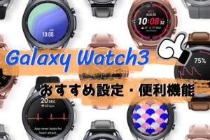 Galaxy Watch3 おすすめ設定