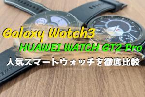Galaxy Watch3とHUAWEI WATCH GT2 Proを徹底比較