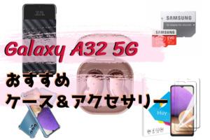 Galaxy A32 5Gと一緒に使いたい!おすすめケース・アクセサリーをご紹介