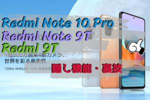 【裏技】Redmi Note 10 Pro/Redmi Note 9T/Redmi 9Tの隠し機能【MIUI12】