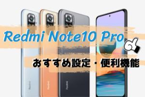 Redmi Note10 Pro おすすめ設定