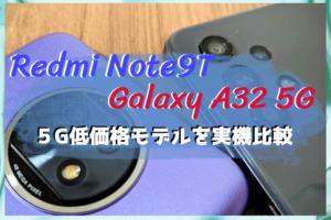 低価格5G端末!Redmi Note9TとGalaxy A32 5Gを実機で徹底比較!
