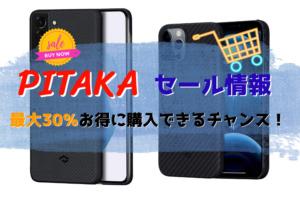 PITAKA セール