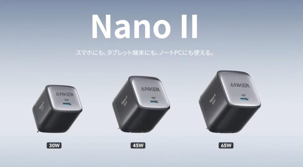 Anker Nano II シリーズ