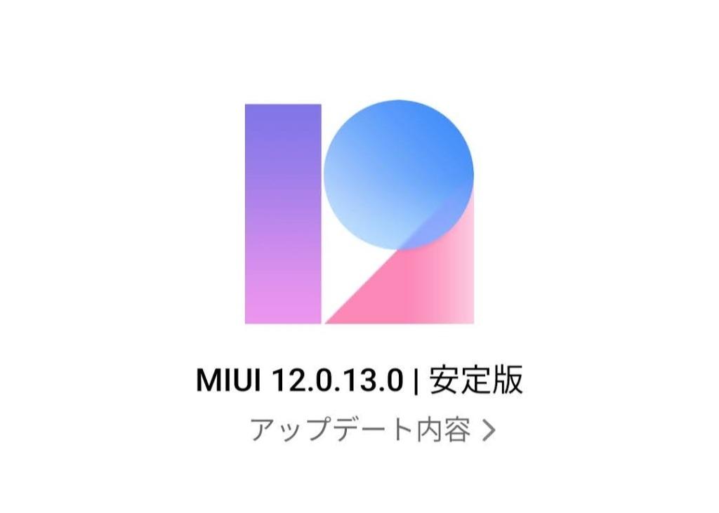 MIUI12