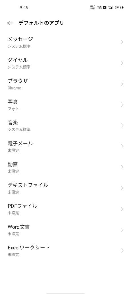 デフォルトアプリ