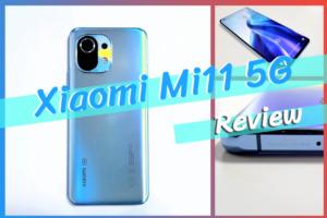 Xiaomi Mi11 グローバル版のレビュー|高級感抜群のXiaomiハイエンド!ただし、発熱と電池持ちに課題あり