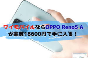 OPPO Reno5 Aを買うならワイモバイルが熱い!ほぼ半額の実質18,600円で購入できるぞ!