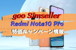 【goo Simseller】Redmi Note10 Pro×OCNモバイルONEが特価!最安10300円で購入可能!