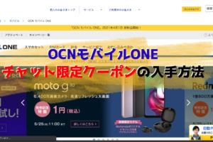 割引額は16,500円!OCNモバイルONEのチャット限定でもらえるクーポンが超お得!