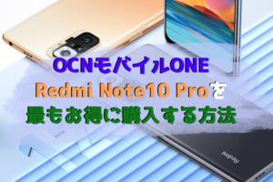 OCNモバイルONEでRedmi Note 10 Proをお得に購入する方法!