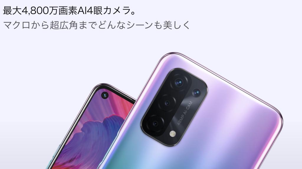 AI4眼カメラ