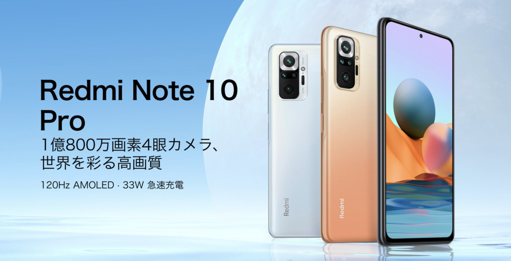 Redmi Note10 Pro(市場価格34,800円)