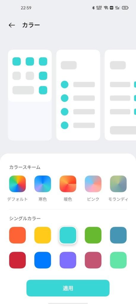 カラーの変更